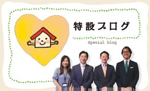 特設ブログ Special blog