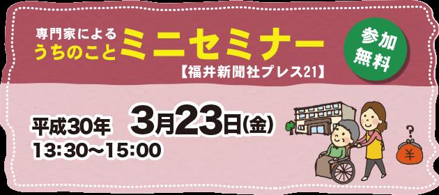 専門家による うちのこと ミニセミナー 平成30年3月23日(金)