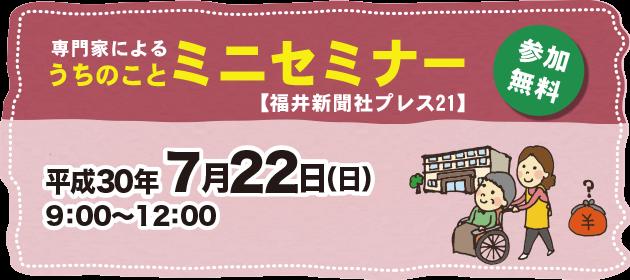 専門家による うちのこと ミニセミナー 平成30年7月22日(日)