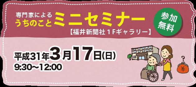 専門家による うちのこと ミニセミナー 平成31年3月17日(日)